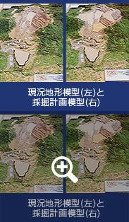 現況地形模型(左)と採掘計画模型(右)