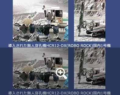 導入された無人穿孔機HCR12-DX(ROBO ROCK)国内1号機
