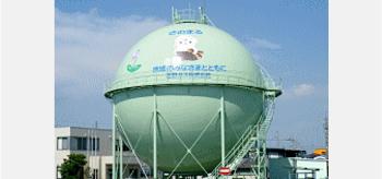 佐野ガス株式会社