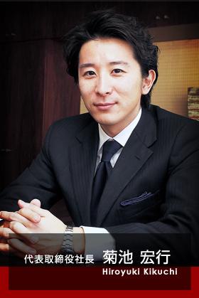 代表取締役社長 菊池宏行 Hiroyuki Kikuchi